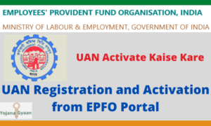 UAN Activation & Registration | What is UAN, what is EPF. How to do UAN Activation and UAN Registration from EPFO Portal, eligibility
